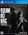 Игра для приставки sony playstation 4 the last of us remastered